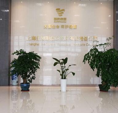 上海生物制品研究所
