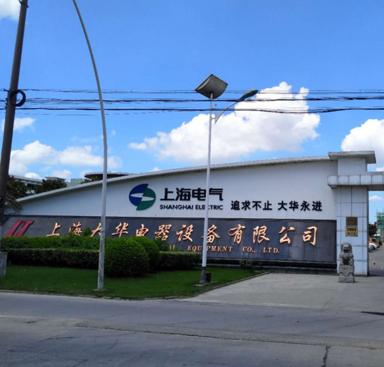 上海大华电器设备有限公司