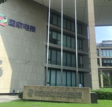 国核电站运行服务技术公司