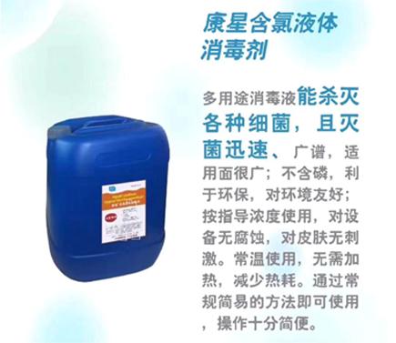 康星含氯液体消毒剂